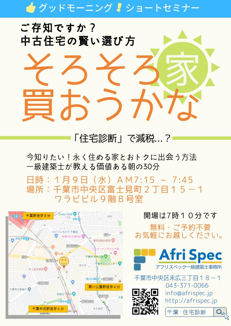千葉市中央区で朝のショートセミナーを開催します。住宅診断で減税?