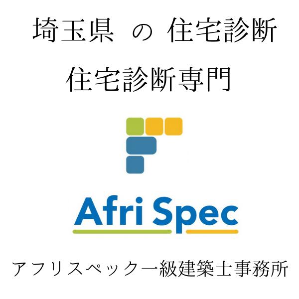 埼玉県の住宅診断・ホームインスペクションなら