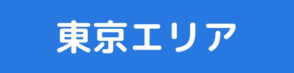 東京都の住宅診断対応エリア