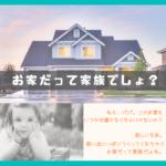 住宅診断・ホームインスペクション、千葉・東京・埼玉・茨城・神奈川のホームインスペクター|費用を抑えた住宅診断を提供しています。