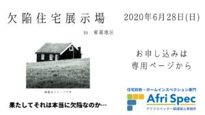 欠陥住宅展示場|住宅診断・ホームインスペクション専門|アフリスペック一級建築士事務所