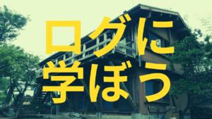 ログハウスを建てましょう!とお勧めするわけではありませんが、住宅を購入する、建てるにあたって心構えを学べるものがログハウスです。| 住宅診断・ホームインスペクション|住宅診断・ホームインスペクション専門アフリスペック一級建築士事務所|オンラインによる全国対応型の相談もうけつけています。北海道・青森・山形・秋田・岩手・宮城・福島・群馬・栃木・茨城・千葉・埼玉・神奈川・東京・山梨・静岡・長野・新潟・石川・富山・岐阜・滋賀・福井・愛知・三重・和歌山・京都府・大阪府・奈良・兵庫・岡山・鳥取・島根・広島・山口・高知・徳島・愛媛・香川・福岡・佐賀・大分・宮崎・熊本・鹿児島・長崎・沖縄 県